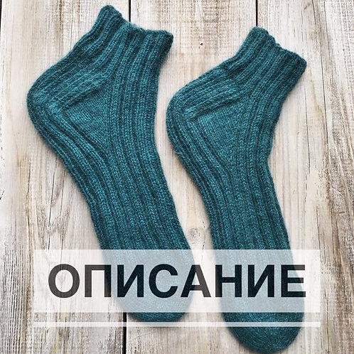 """Описание """"Два носка, одинаковых с мыска"""""""