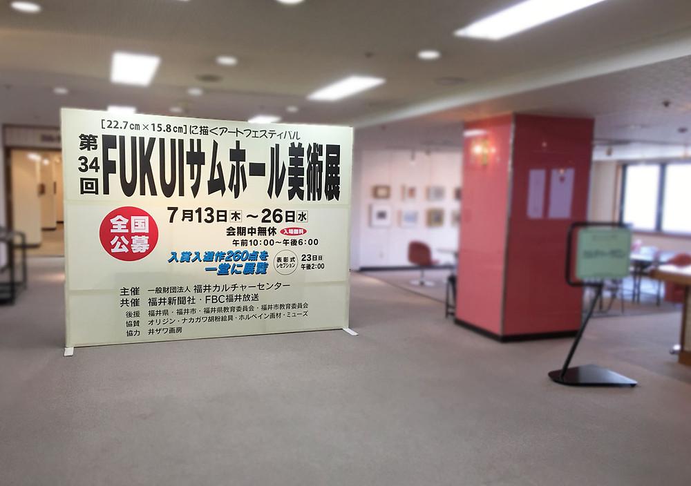 FUKUIサムホール美術展