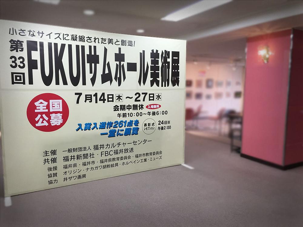 第33回福井サムホール美術展