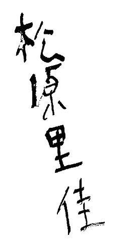 matsubara_rika.jpg