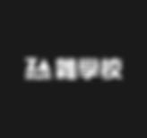 ZA SHAER logo png.png