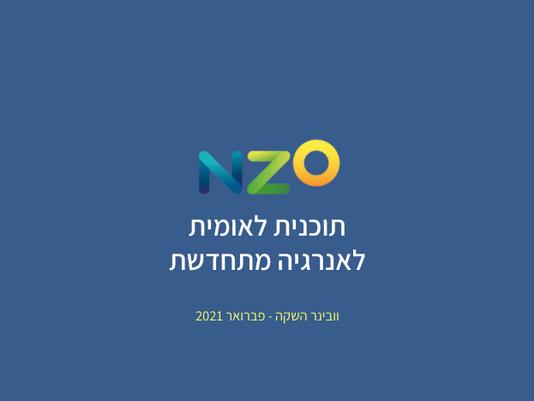 תכנית NZO - מצגת, וובינר, והמחקר המלא
