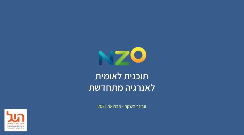 הקלטת וובינר השקת תוכנית nzo