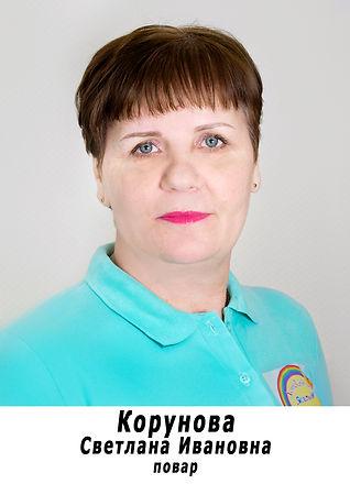 Корунова.jpg