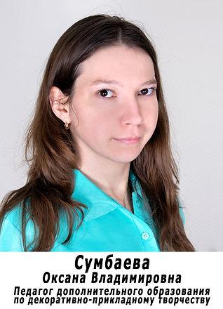 Сумбаева.jpg