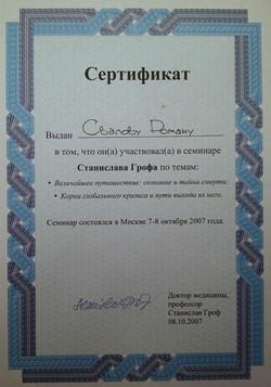 Станислаф Гроф