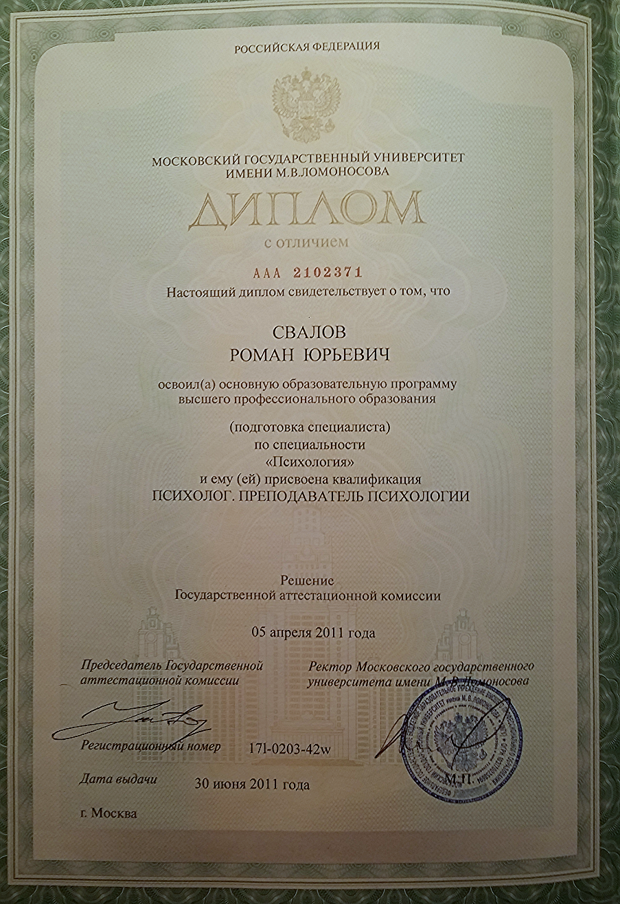 Диплом МГУ