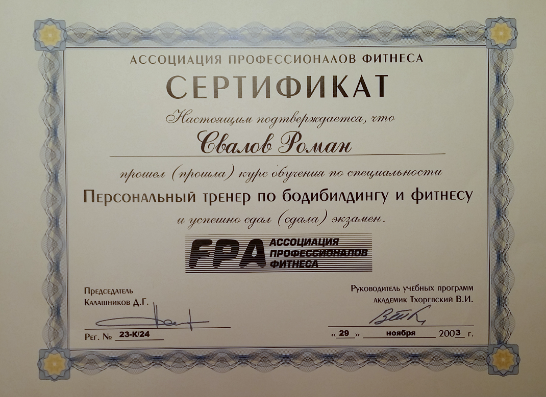 Fitness Professional Association