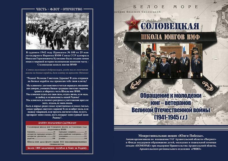 Соловецкая школа-обращение_ юнг_01_Ар2.j