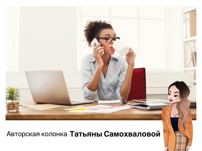 Татьяна Самохвалова: Любые неудачи – ваш шанс стать счастливее
