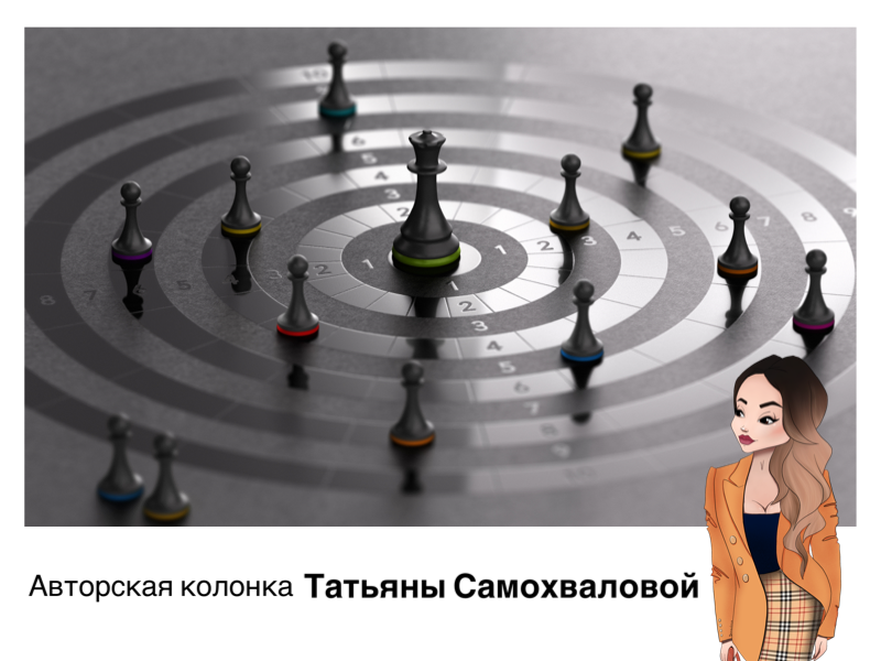 Татьяна Самохвалова: Повышаем градус харизмы