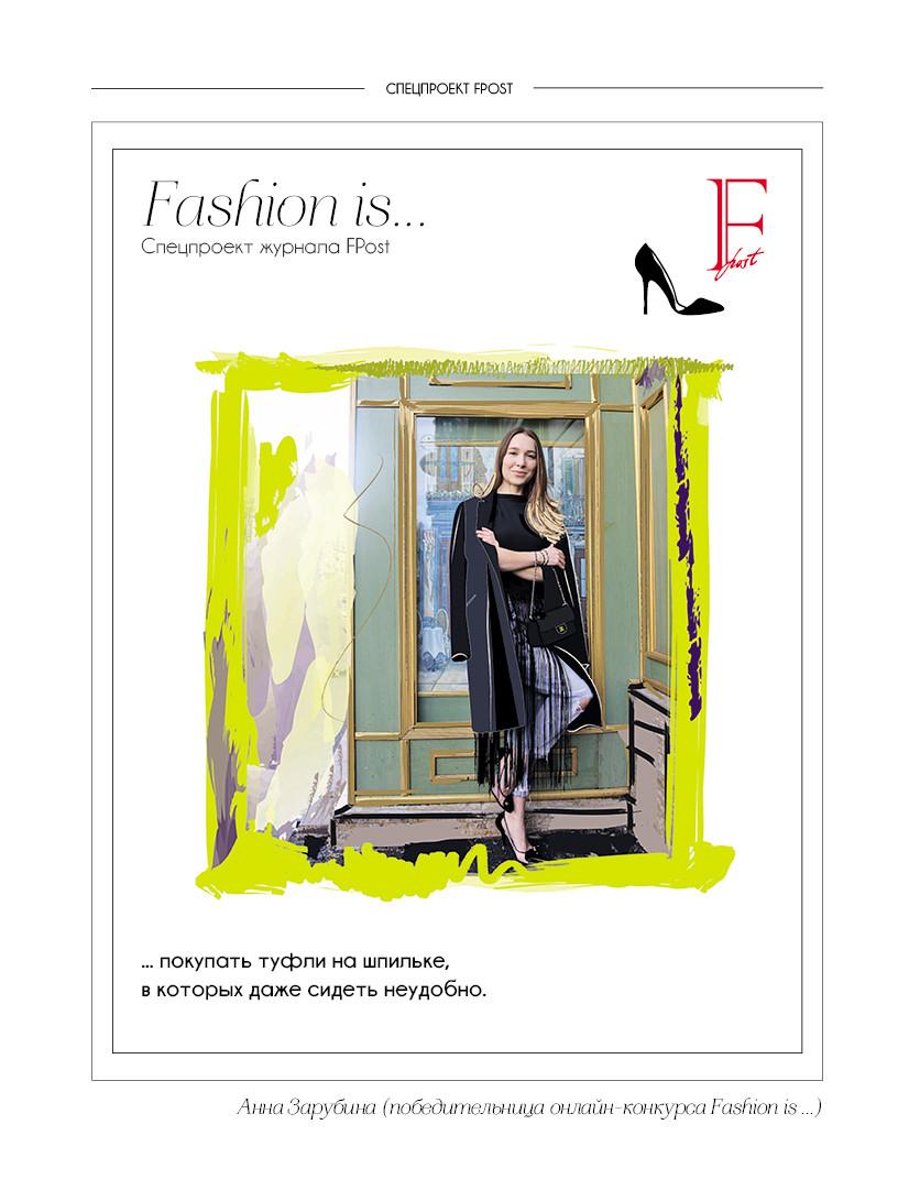 Анна Зарубина(победитель онлайн-конкурса Fashion is...)
