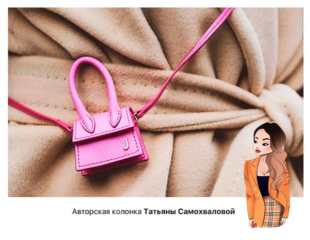 «НАРУКАВНЫЕ» ТРЕНДЫ: откуда появилась мода на микро-сумки?