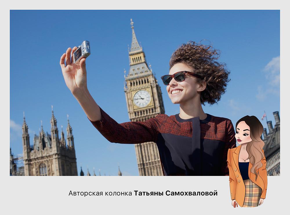 Татьяна Самохвалова - Зачем и как девушке путешествовать одной