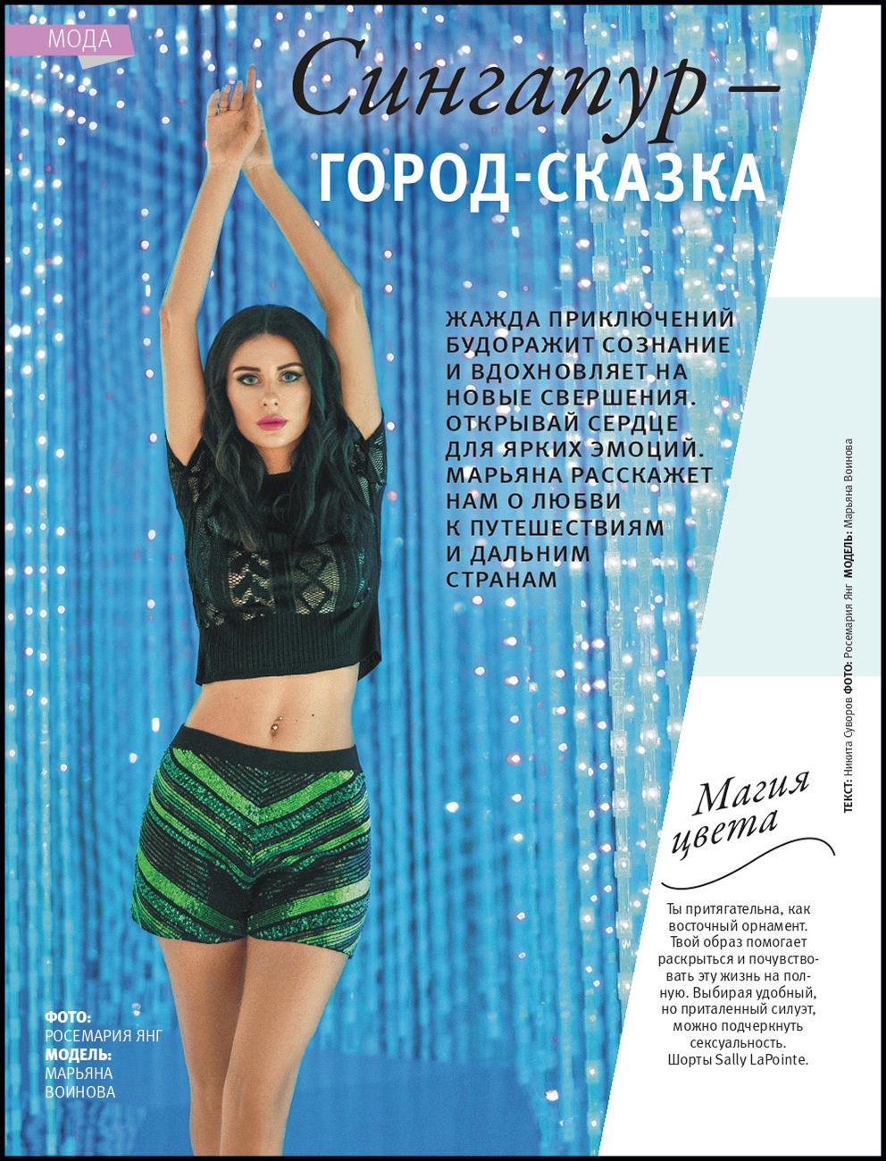 Mariana Voinova for JOY