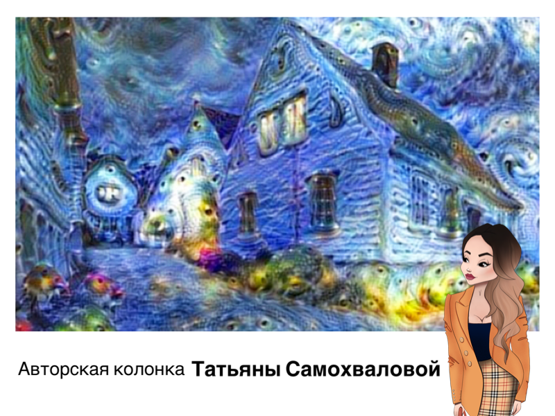 ТАТЬЯНА САМОХВАЛОВА - ART ОТ ИСКУССТВЕННОГО ИНТЕЛЛЕКТА