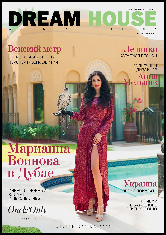 Mariana Voinova DREAM House