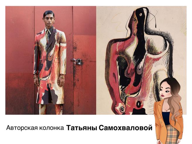 МОДА = ИСКУССТВО: 5 художников, которые изменили осенне-зимние коллекции в 2020 году