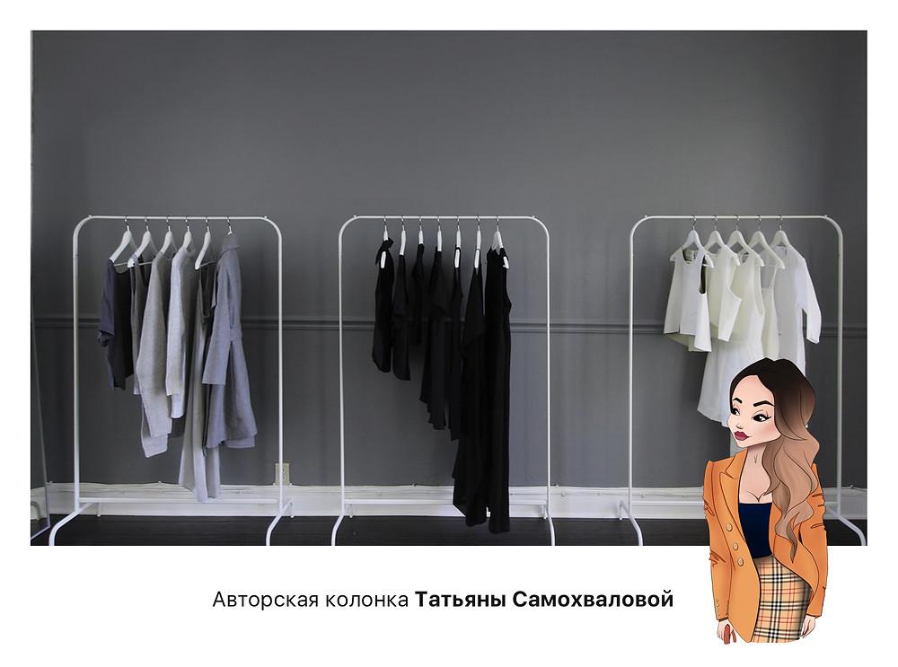 МОДНЫЙ ЛАЙХАК: как сохранить свою любимую одежду надолго