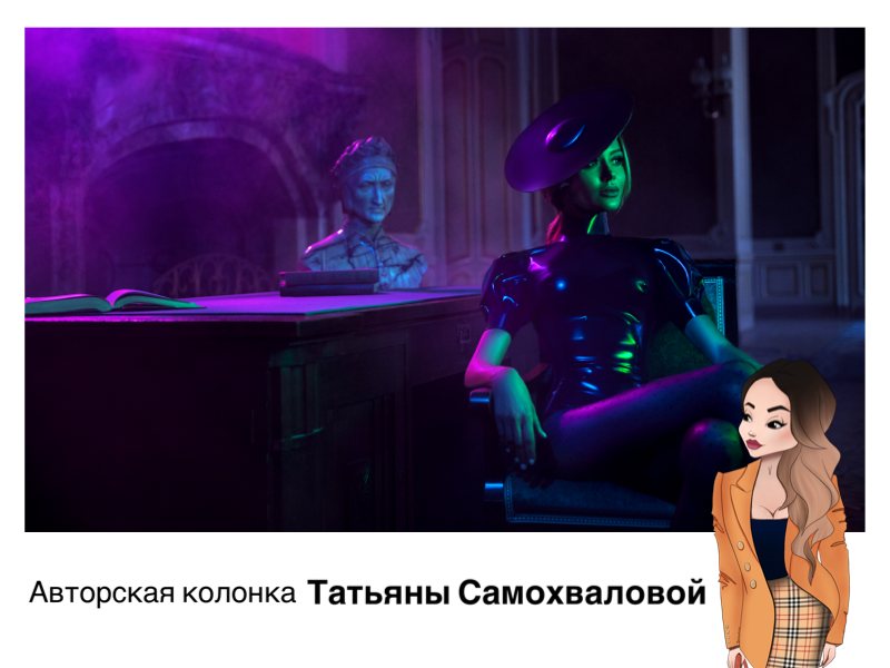 Татьяна Самохвалова - Ода латексу