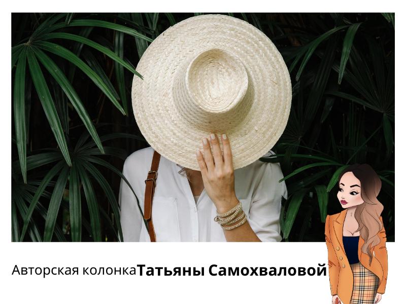 Авторская колонка Татьяны Самохваловой