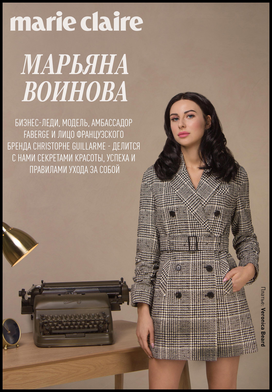 Mariana Voinova for Marie Claire