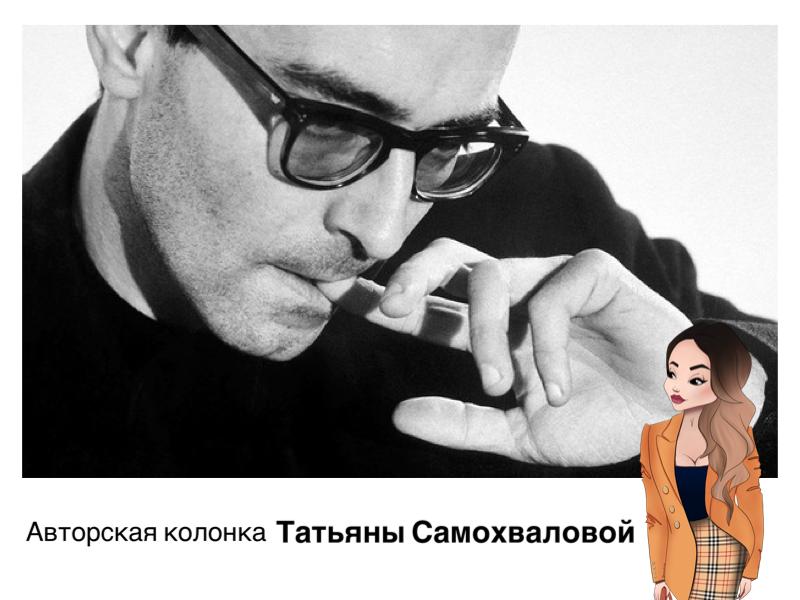Татьяна Самохвалова -  СОВРЕМЕННАЯ ФРАНЦУЗСКАЯ ФИЛЬМОГРАФИЯ