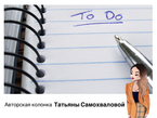 ОБЛЕГЧАЕМ СВОЮ ЖИЗНЬ: 10 привычек людей, добившихся успеха