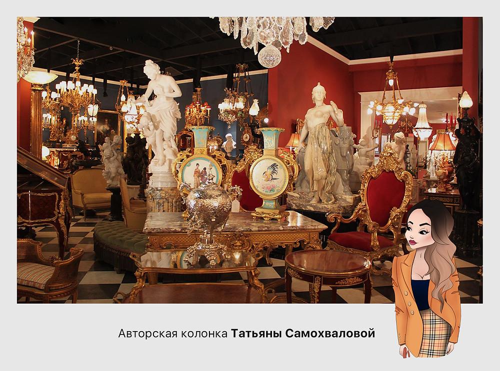 ТАТЬЯНА САМОХВАЛОВА | ГИД ПО ВИНТАЖУ: лучшие мировые магазины