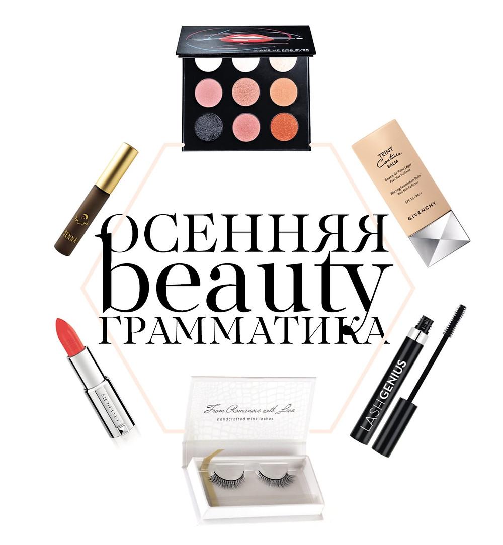 Осенняя beauty-грамматика
