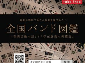 【sakasa】全国バンド図鑑2021上半期Vol.12 に掲載