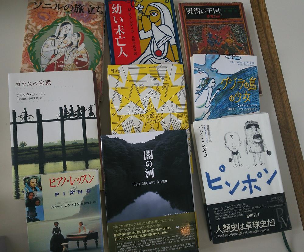 第3回世界文学読書会「アジアとオセアニアの文学」