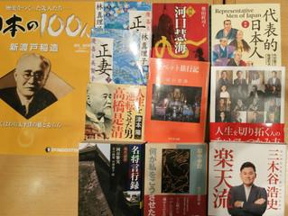 2018/1/21 テーマ型読書会「日本の夜明け-偉人伝-」