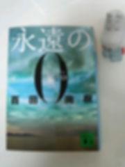 読書会,永遠の0,東京、日比谷図書館