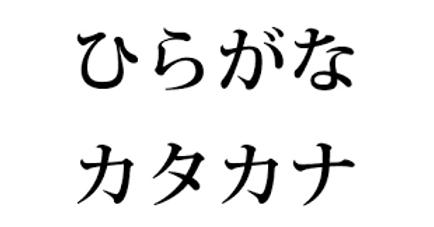 平仮名 片仮名 イッメジー.png