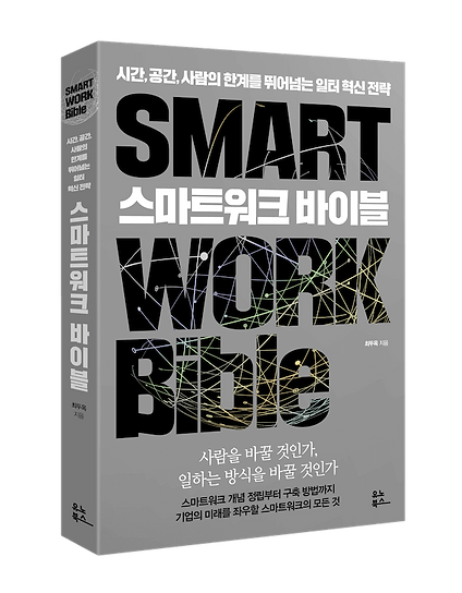 Smart Work Bible - book s.png