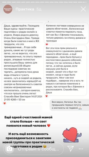 отзыв Елизарова Дарья Ефим