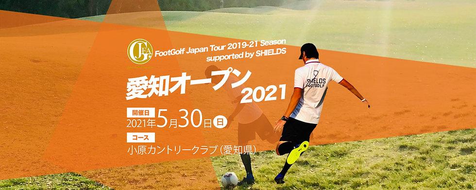 AichiOpen2021_Header.jpg