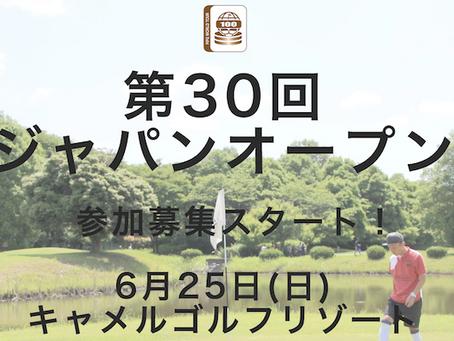 第30回ジャパンオープン参加募集開始!