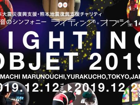当協会会長と日本代表・阿部選手が「ライティングオブジェ」参加