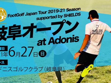 岐阜オープン at Adonisの参加受付は6月3日午前0時から