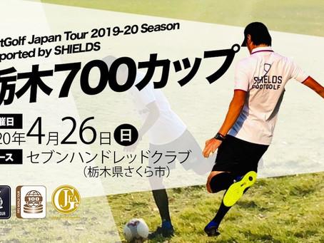 栃木700カップの参加受付は3月23日正午から