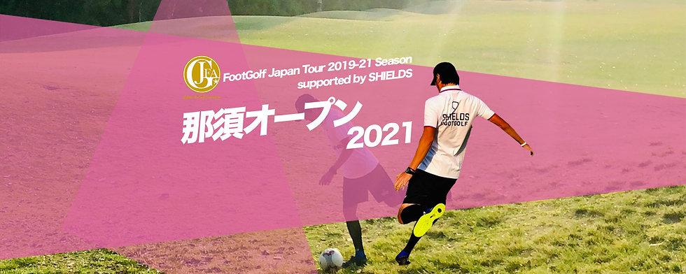 NasuOpen2021_Top.jpg