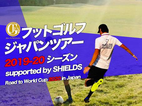 ジャパンツアー2019-20シーズン日程・概要について