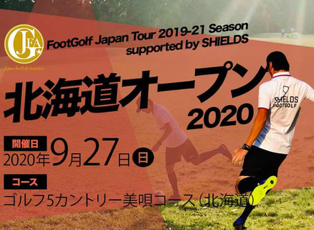 北海道オープン2020の参加受付は7月12日正午から