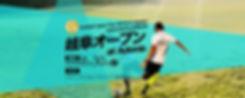 Gifu_Open_at_Adonis.jpg