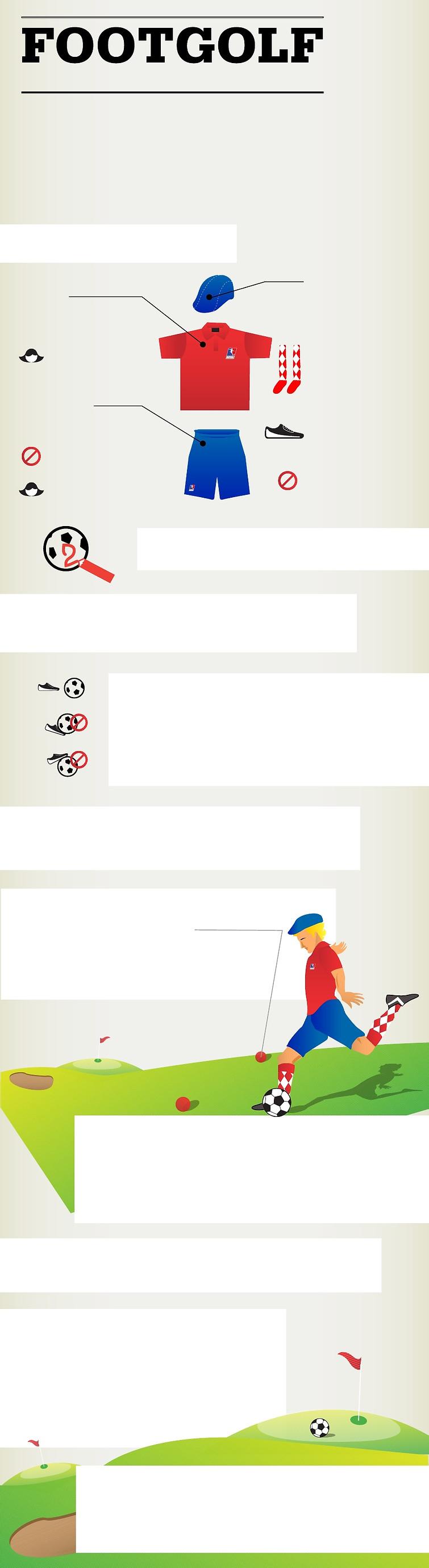 フットゴルフ基本ルール