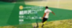 KaruizawaChampionship2020.jpg