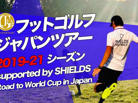 ジャパンツアーシーズン延長について