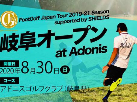 岐阜オープン at Adonisの参加受付は7月4日正午から